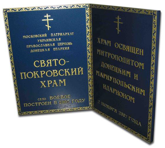 https://fasadochka.ru/index.php/tablichki-na-khram2