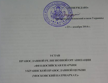 https://pravlife.org/ru/content/pres-konferenciya-v-lavri-zhurnalistam-prodemonstruvali-statuti-ieparhiy-upc-v-krimu-ta