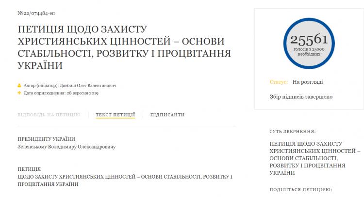 Петиція.png
