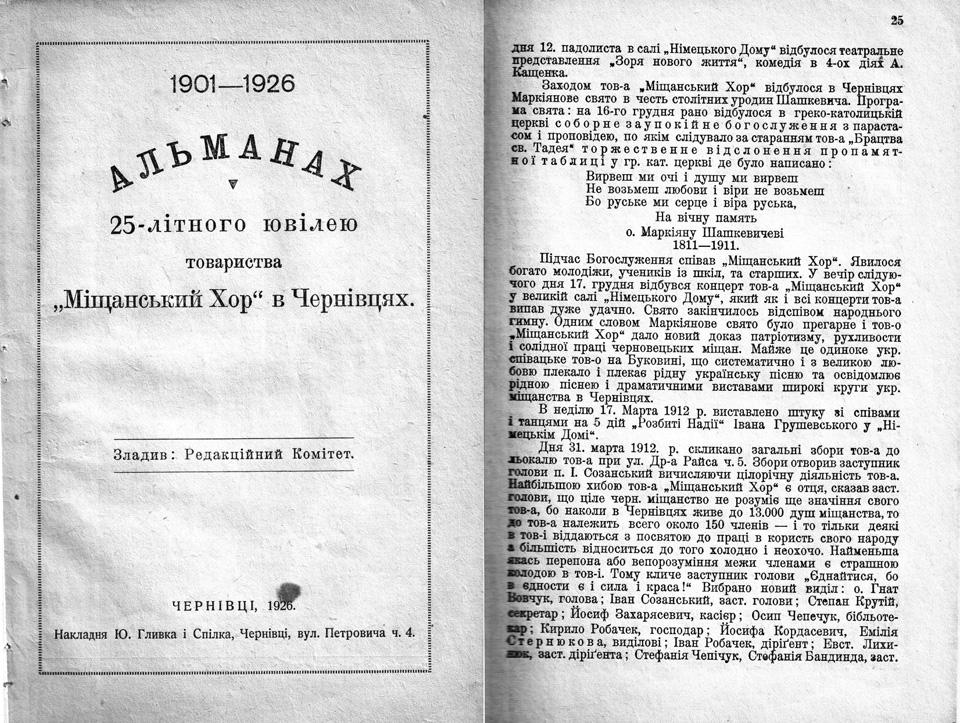 альманах 25-літнього ювілею товариства «Міщанський хор у Чернівцях»
