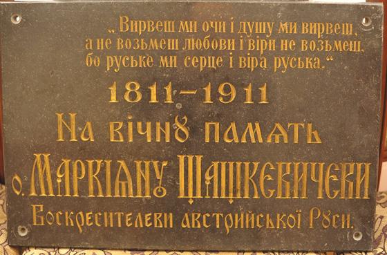 Меморіальна дошка Маркіяну Шашкевичу