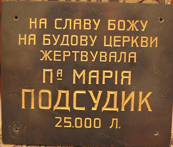 пам'ятка про пожертву на будівництво церкви пані Марії Подсудик