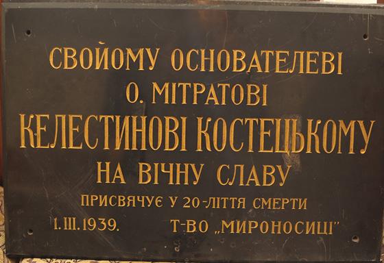 дошка присвячена настоятелю греко-католицької церкви отцю Келестину Костецькому