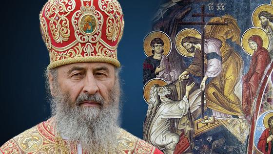 Митрополит Онуфрій. Офіційний сайт church.ua