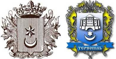 Тернопільські герби: старий і новий