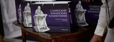 Slavic Biblical Commentary presented in Kyiv