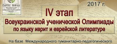 All-Ukraine Olympiad in Hebrew and Jewish literature takes place in Dnipro