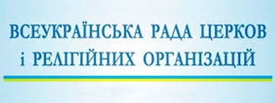 Ukrainian Council of Churches condemns anti-Semitic provocations in Kyiv
