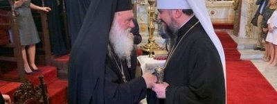 At the beginning of New Year, OCU Primate will visit the churches of Alexandria and Greece