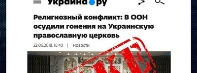 Russian media intimidate with fakes about the growth of the religious intolerance in Ukraine