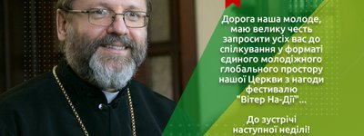 I am waiting for you and I invite you to be with me! - The Head of the UGCC in a video address to young people