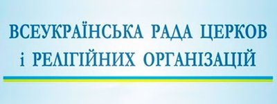 The All-Ukrainian Council of Churches and Religious Organizations called for peace