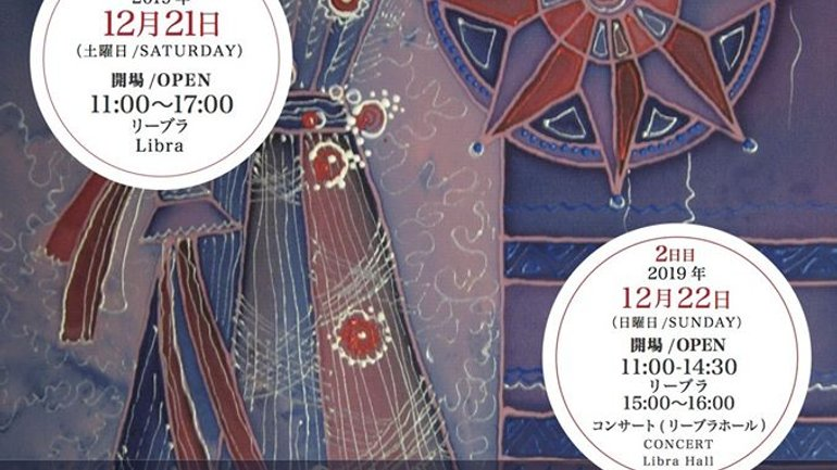 "Festival "" Ukrainian Christmas"" to be held in Tokyo - фото 1"