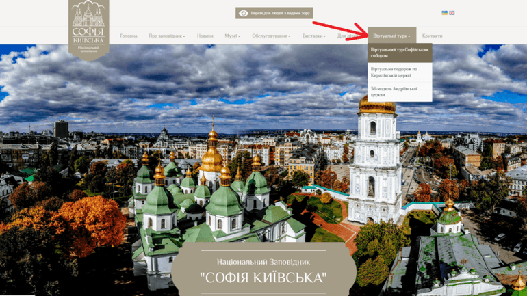 3D-tour of St. Sophia cathedral in Kyiv now available - фото 1