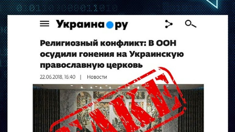 Russian media intimidate with fakes about the growth of the religious intolerance in Ukraine - фото 1