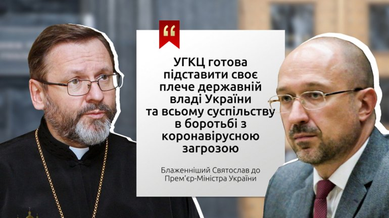 The UGCC is ready to help in the fight against the coronavirus threat, His Beatitude Sviatoslav - фото 1