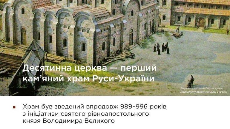 1025 років тому було звершено освячення Десятинної церкви у Києві - фото 1