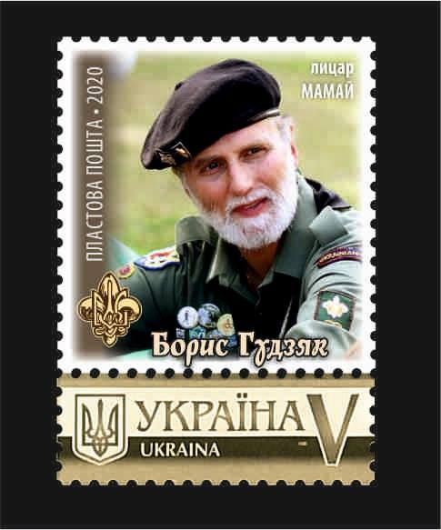 Plast members issued a postcard, envelope and stamp with the image of Bishop Borys Gudziak - фото 64383