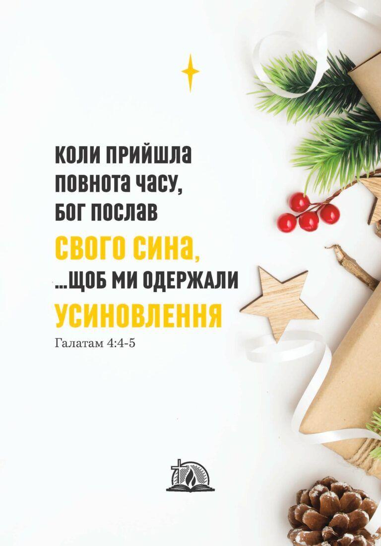 Предстоятелі Церков вітають українців із Різдвом Христовим! - фото 64645