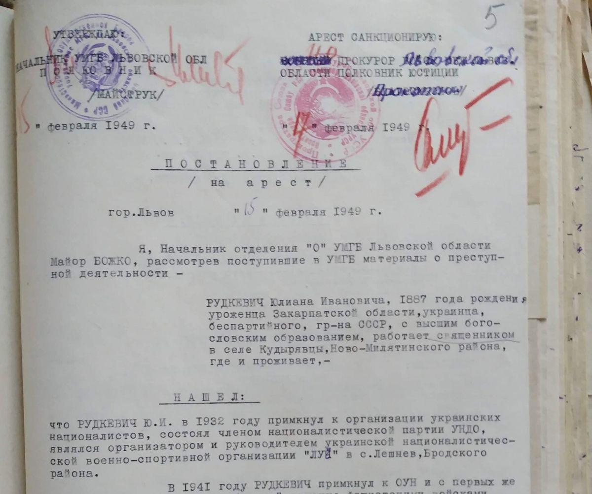 Справа репресованого священника Юліана Рудкевича - фото 65847