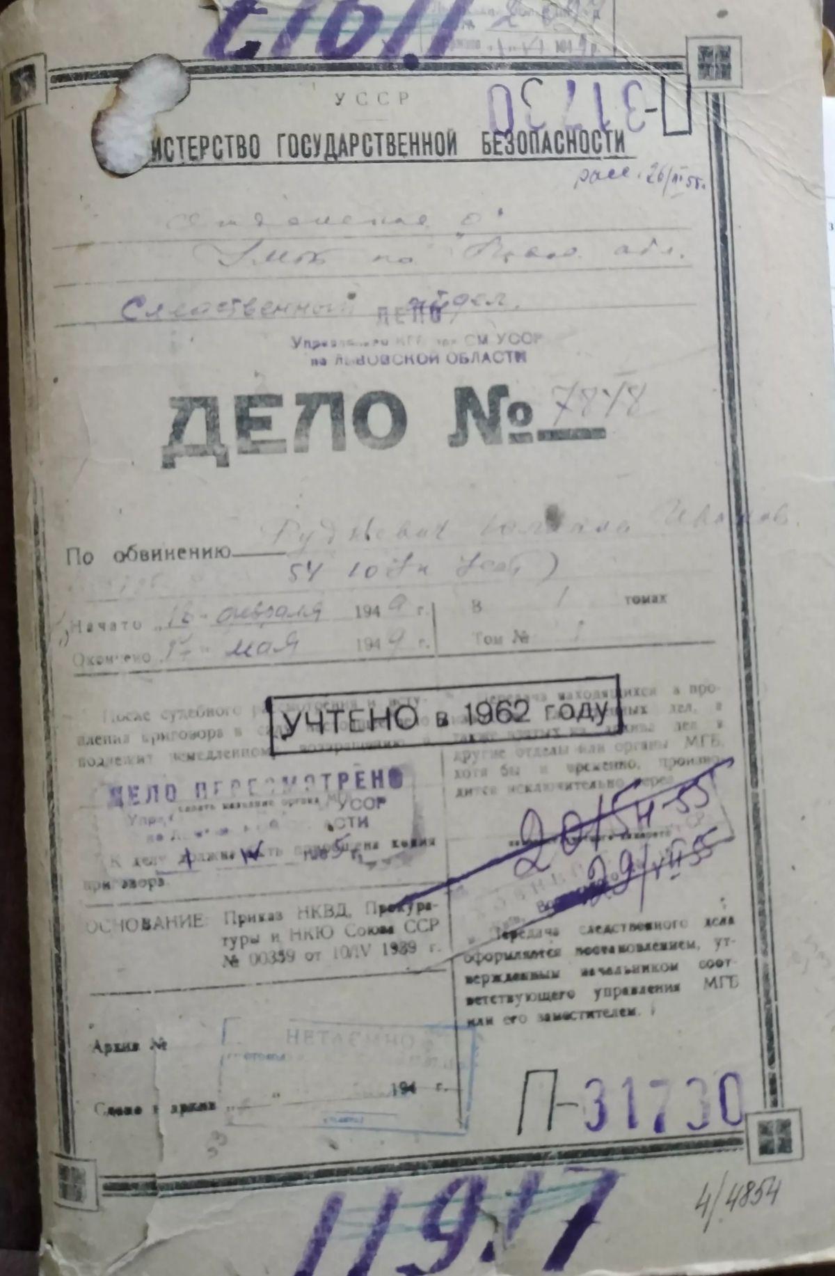 Справа репресованого священника Юліана Рудкевича - фото 65850