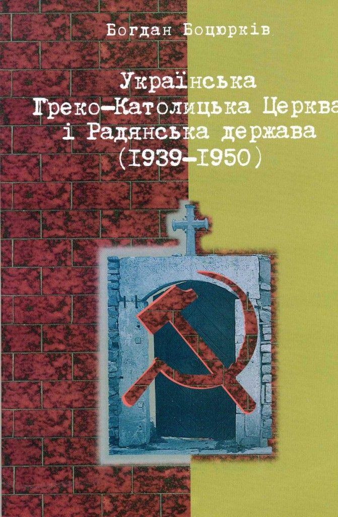 Українська Греко-Католицька Церква і Радянська держава (1939-1950)