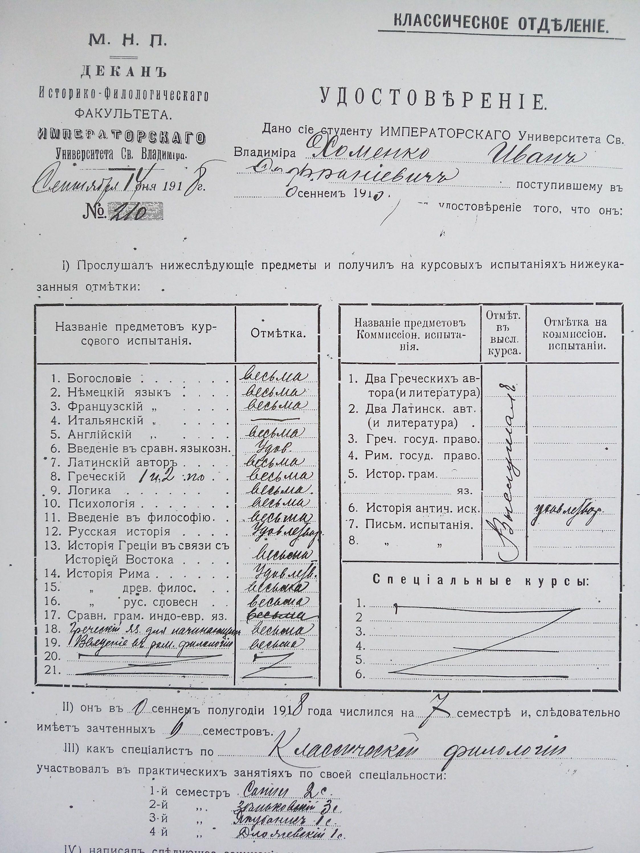 Свідоцтво 1918 року про навчання Івана Хоменка в Київському університеті - фото 70539
