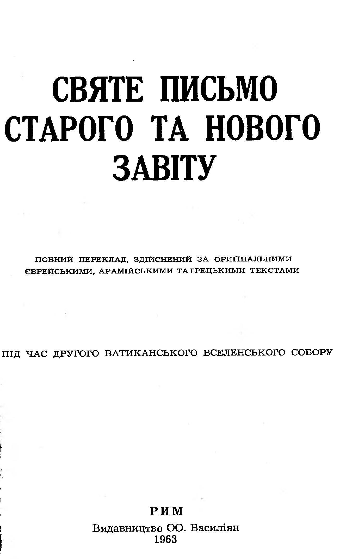Титульний лист Святого Письма перекладу о. Івана Хоменка - фото 70543