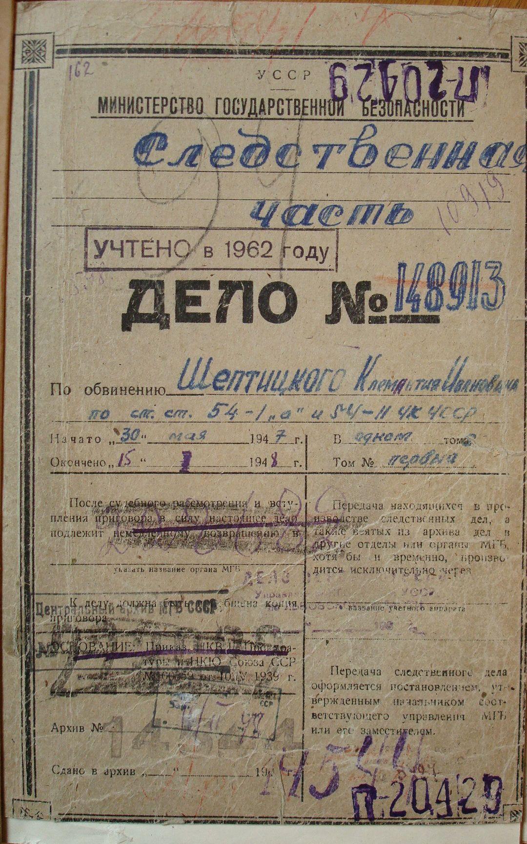 Кримінальна справа отця Климентія Шептицького - фото 70734