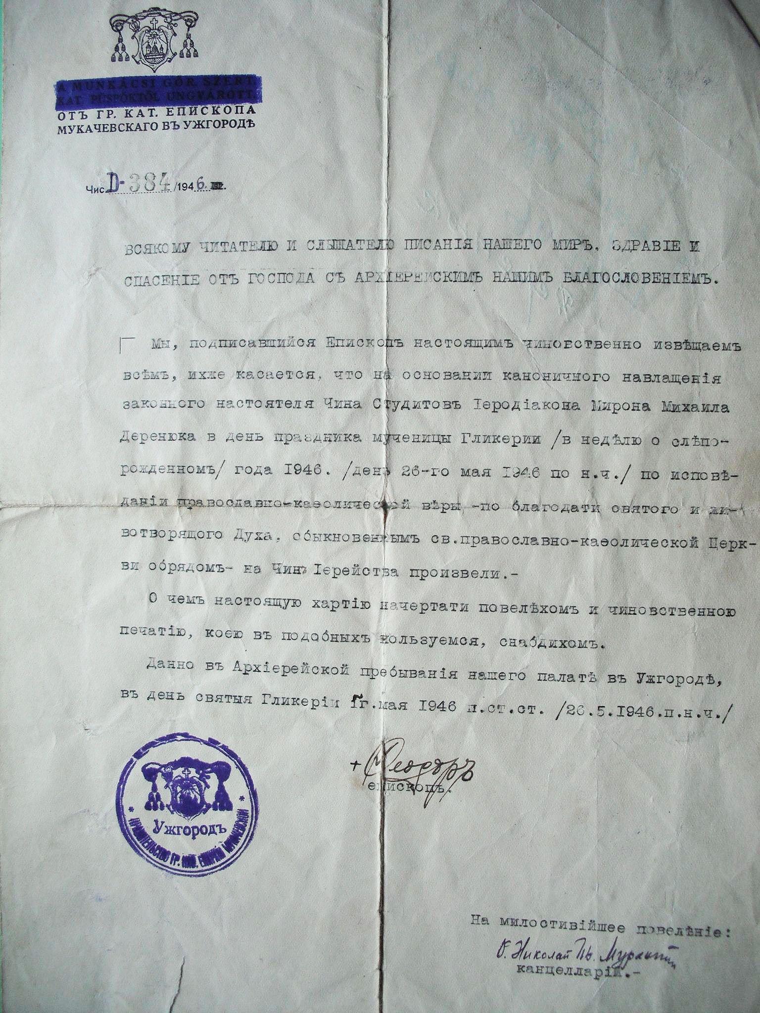 Посвідка про священничі свячення єромонаха Мирона Деренюка - фото 70735