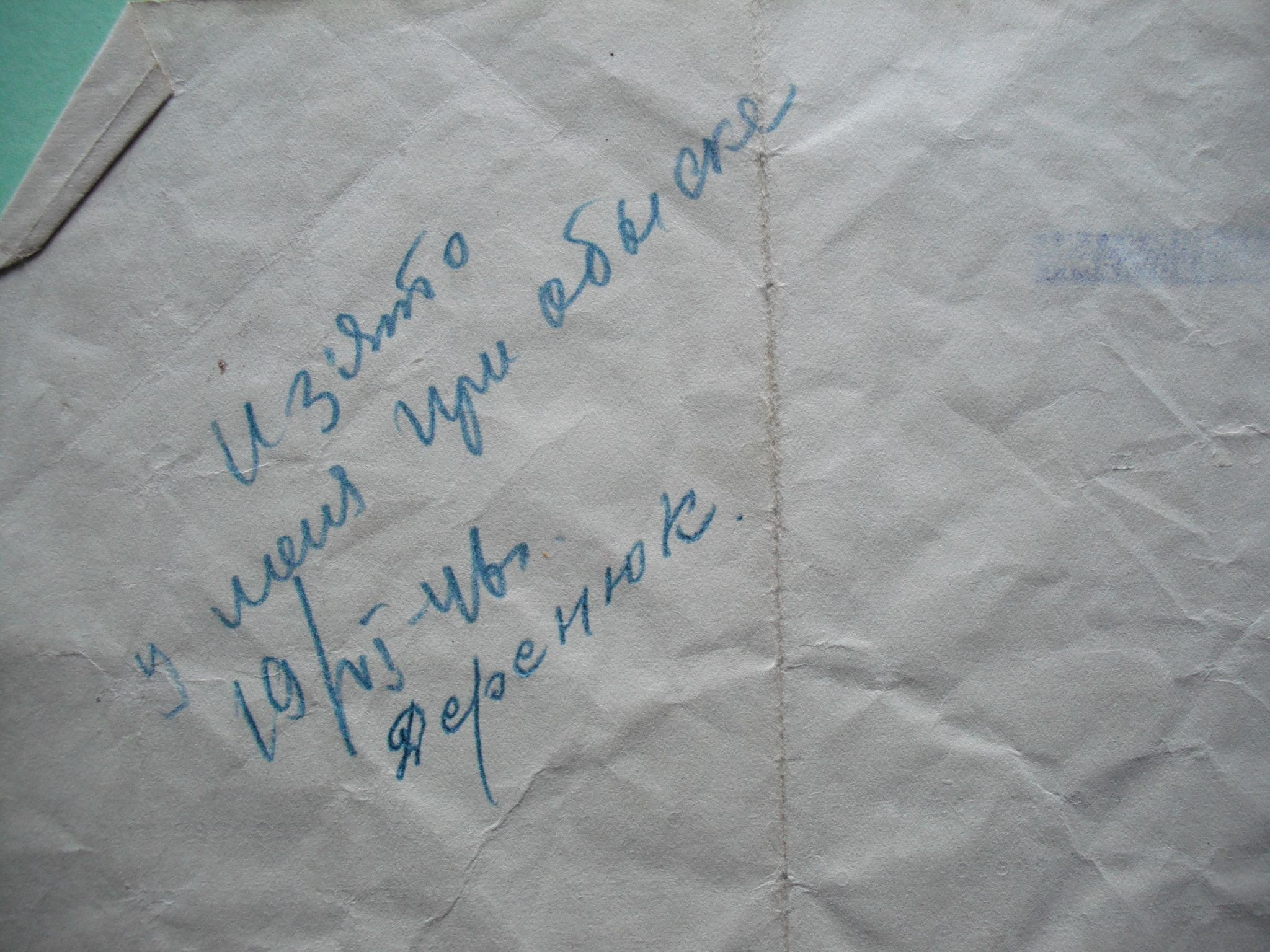 Про свідомість внутрішньоцерковної міжєпархіяльної єдності передвоєнної УГКЦ - фото 70736