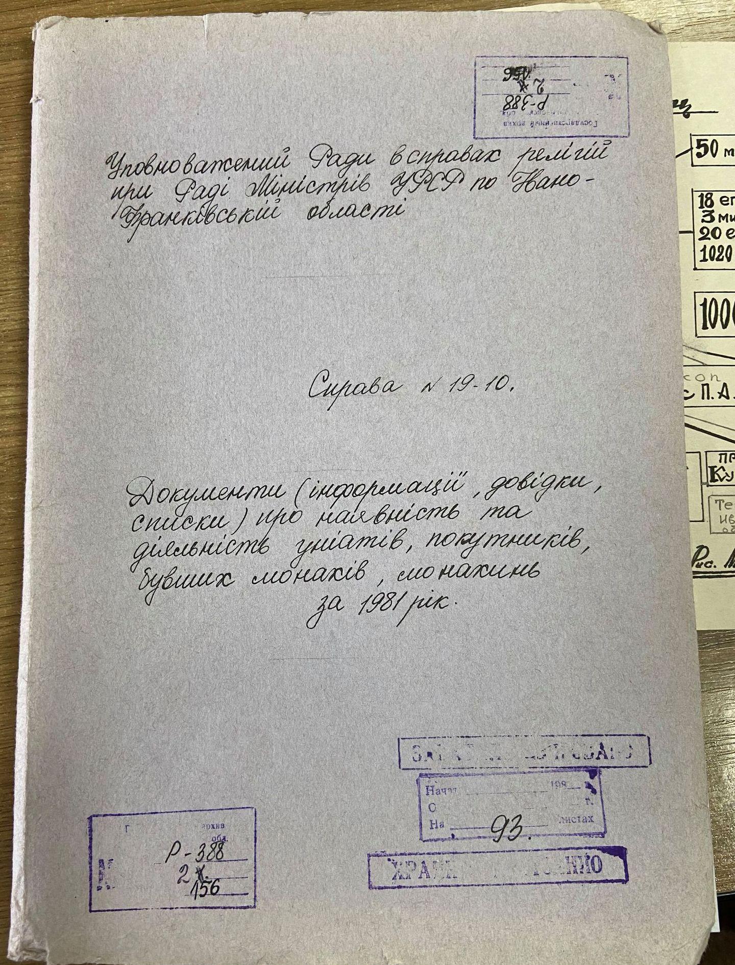 Доповідна Уповноваженого у справах релігій Івано-Франківської області - фото 70737
